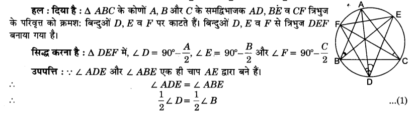 UP Board Solutions for Class 9 Maths Chapter 10 Circle img-39