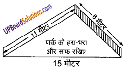 UP Board Solutions for Class 9 Maths Chapter 12 Heron's Formula img-4
