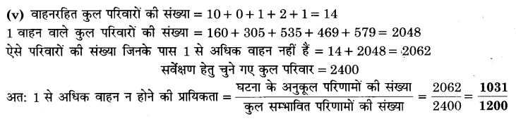 UP Board Solutions for Class 9 Maths Chapter 15 Probability img-11
