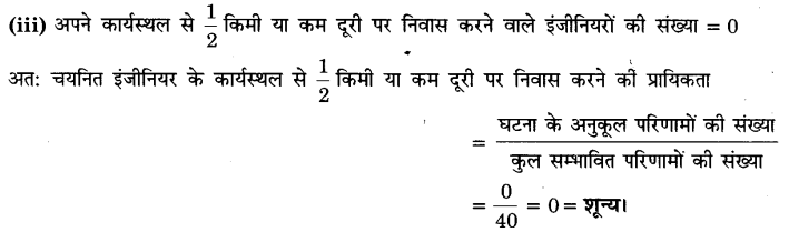 UP Board Solutions for Class 9 Maths Chapter 15 Probability img-17