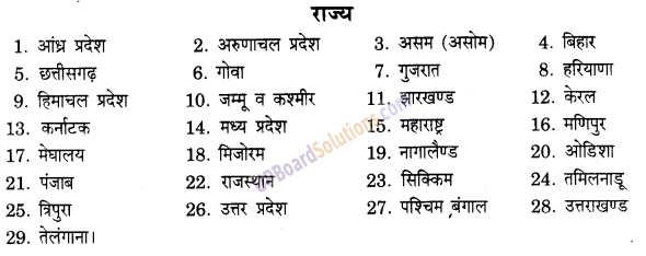 UP Board Solutions for Class 9 Social Science Civics Chapter 3 संविधान निर्माण 3