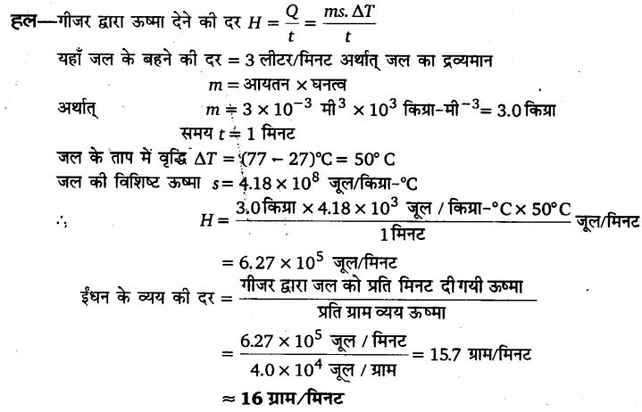 UP Board Solutions for Class 11 Physics Chapter 12 Thermodynamics 1