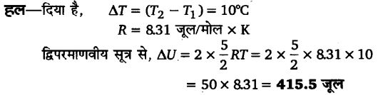 UP Board Solutions for Class 11 Physics Chapter 12 Thermodynamics 16