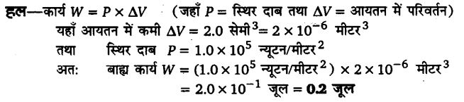 UP Board Solutions for Class 11 Physics Chapter 12 Thermodynamics 17