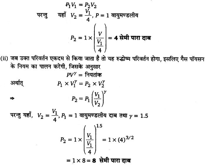 UP Board Solutions for Class 11 Physics Chapter 12 Thermodynamics 25