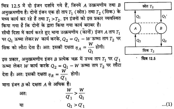 UP Board Solutions for Class 11 Physics Chapter 12 Thermodynamics 27