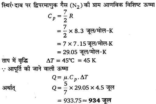 UP Board Solutions for Class 11 Physics Chapter 12 Thermodynamics 3