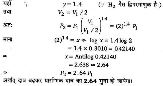 UP Board Solutions for Class 11 Physics Chapter 12 Thermodynamics 5