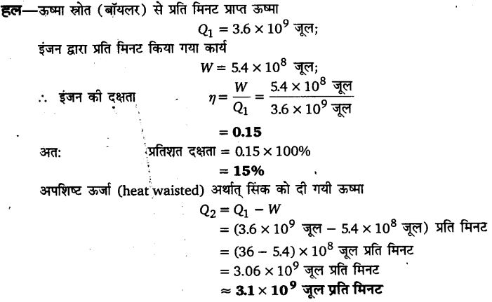 UP Board Solutions for Class 11 Physics Chapter 12 Thermodynamics 8