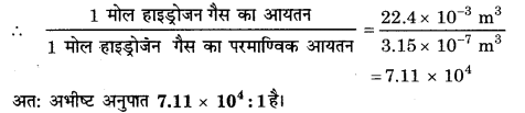 UP Board Solutions for Class 11 Physics Chapter 2 Units and Measurements 15