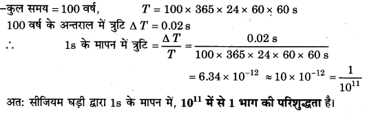 UP Board Solutions for Class 11 Physics Chapter 2 Units and Measurements 23