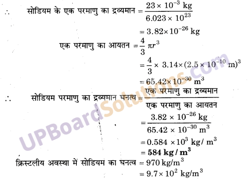 UP Board Solutions for Class 11 Physics Chapter 2 Units and Measurements 24