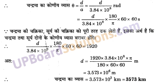 UP Board Solutions for Class 11 Physics Chapter 2 Units and Measurements 30