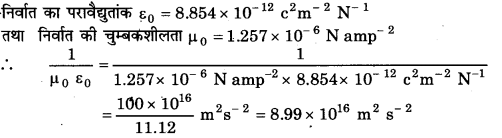 UP Board Solutions for Class 11 Physics Chapter 2 Units and Measurements 31