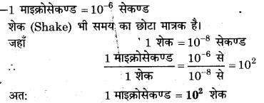 UP Board Solutions for Class 11 Physics Chapter 2 Units and Measurements 33