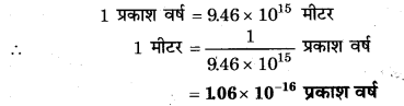 UP Board Solutions for Class 11 Physics Chapter 2 Units and Measurements 34