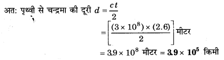 UP Board Solutions for Class 11 Physics Chapter 2 Units and Measurements 35