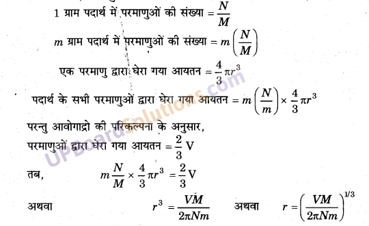UP Board Solutions for Class 11 Physics Chapter 2 Units and Measurements 39