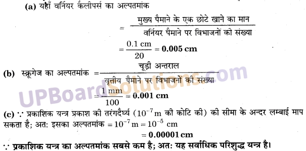 UP Board Solutions for Class 11 Physics Chapter 2 Units and Measurements 4