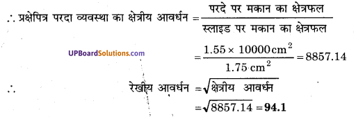 UP Board Solutions for Class 11 Physics Chapter 2 Units and Measurements 8