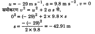 UP Board Solutions for Class 11 Physics Chapter 3 Motion in a Straight Line 11