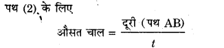 UP Board Solutions for Class 11 Physics Chapter 3 Motion in a Straight Line 16