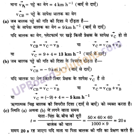 UP Board Solutions for Class 11 Physics Chapter 3 Motion in a Straight Line 31