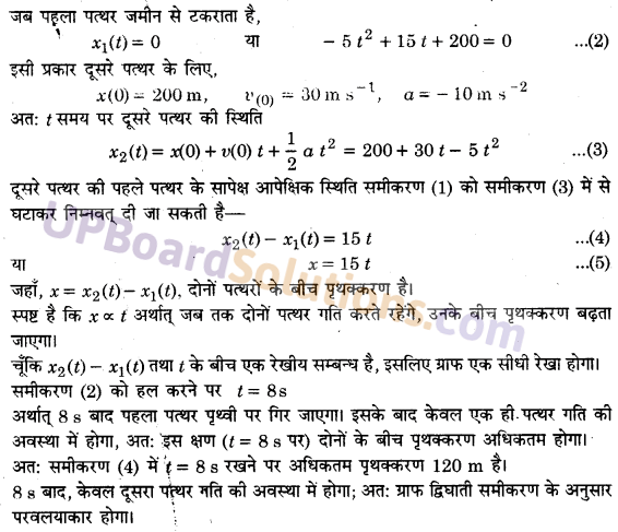 UP Board Solutions for Class 11 Physics Chapter 3 Motion in a Straight Line 33