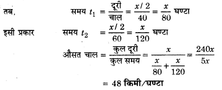 UP Board Solutions for Class 11 Physics Chapter 3 Motion in a Straight Line 41