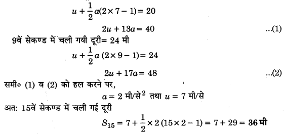 UP Board Solutions for Class 11 Physics Chapter 3 Motion in a Straight Line 42