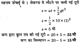 UP Board Solutions for Class 11 Physics Chapter 3 Motion in a Straight Line 48