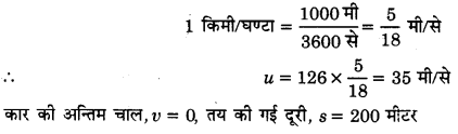 UP Board Solutions for Class 11 Physics Chapter 3 Motion in a Straight Line 5
