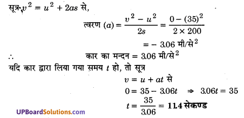 UP Board Solutions for Class 11 Physics Chapter 3 Motion in a Straight Line 6