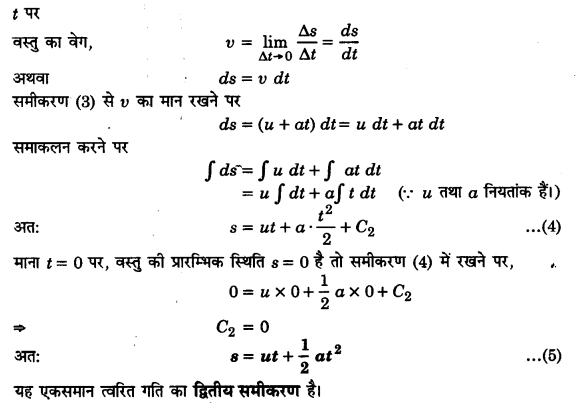 UP Board Solutions for Class 11 Physics Chapter 3 Motion in a Straight Line 65