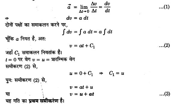 UP Board Solutions for Class 11 Physics Chapter 3 Motion in a Straight Line 66