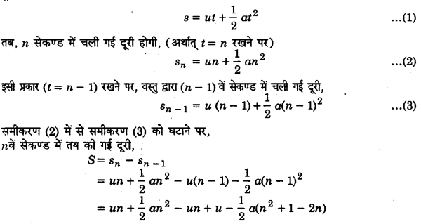 UP Board Solutions for Class 11 Physics Chapter 3 Motion in a Straight Line 69
