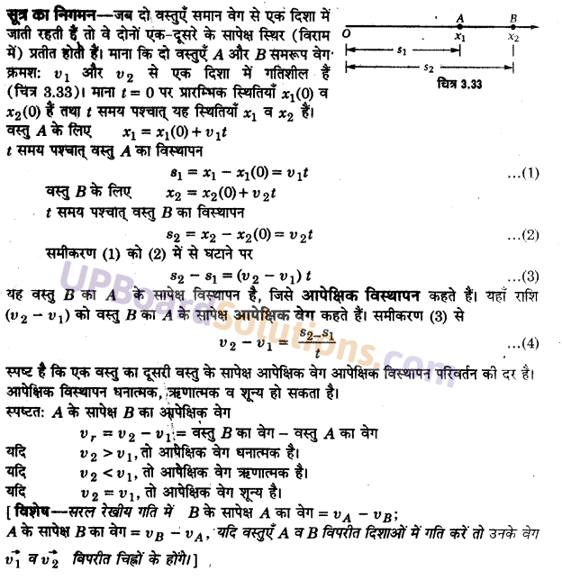 UP Board Solutions for Class 11 Physics Chapter 3 Motion in a Straight Line 74