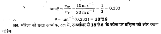 UP Board Solutions for Class 11 Physics Chapter 4 Motion in a plane 13
