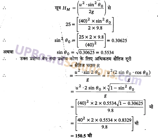 UP Board Solutions for Class 11 Physics Chapter 4 Motion in a plane 18