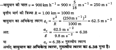 UP Board Solutions for Class 11 Physics Chapter 4 Motion in a plane 23