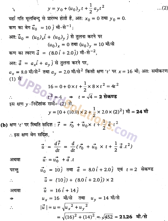 UP Board Solutions for Class 11 Physics Chapter 4 Motion in a plane 27