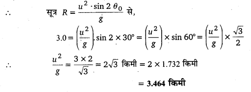 UP Board Solutions for Class 11 Physics Chapter 4 Motion in a plane 32