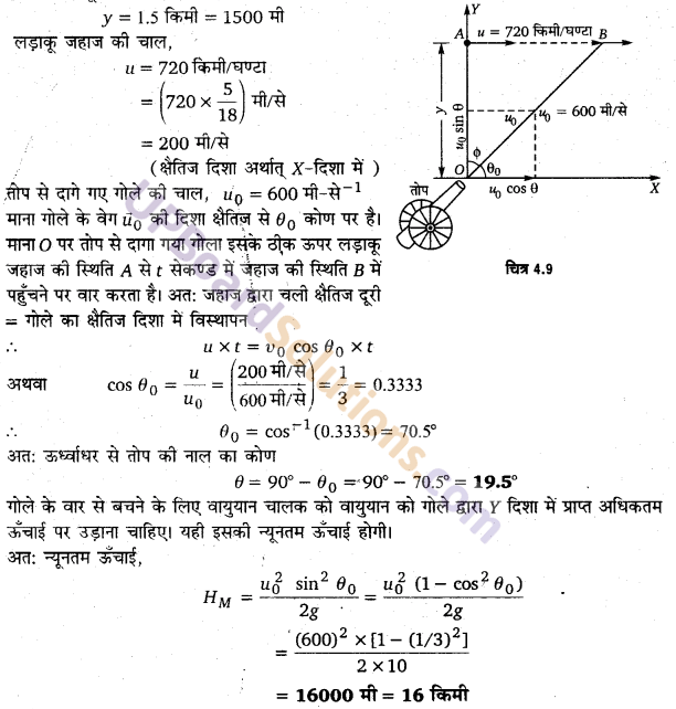 UP Board Solutions for Class 11 Physics Chapter 4 Motion in a plane 35