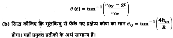 UP Board Solutions for Class 11 Physics Chapter 4 Motion in a plane 37