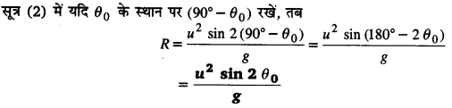 UP Board Solutions for Class 11 Physics Chapter 4 Motion in a plane 48