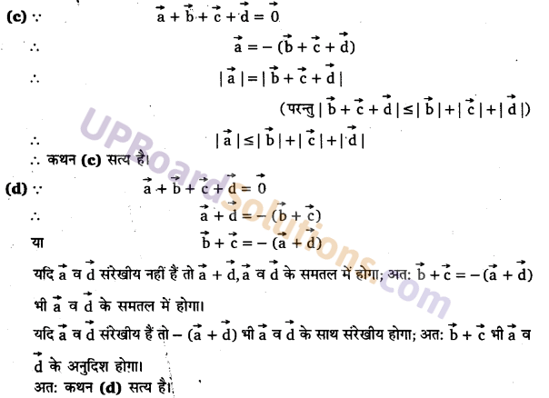 UP Board Solutions for Class 11 Physics Chapter 4 Motion in a plane 5