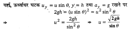 UP Board Solutions for Class 11 Physics Chapter 4 Motion in a plane 53