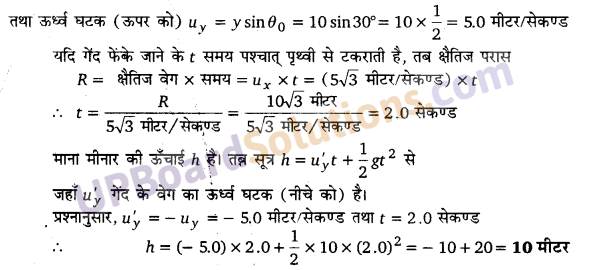 UP Board Solutions for Class 11 Physics Chapter 4 Motion in a plane 57