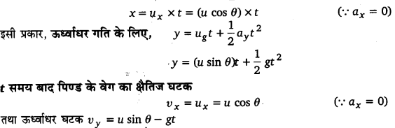 UP Board Solutions for Class 11 Physics Chapter 4 Motion in a plane 60