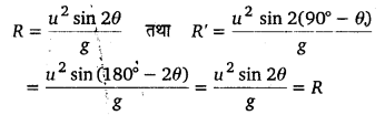 UP Board Solutions for Class 11 Physics Chapter 4 Motion in a plane 65